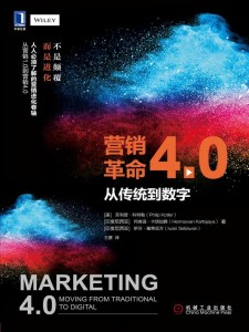 marketing4.0