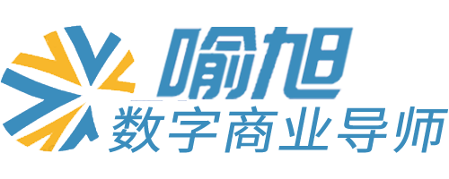 喻旭_数字商业导师